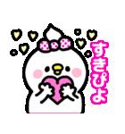 「たかちゃん」スキスキ♥♥(個別スタンプ:30)