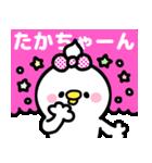 「たかちゃん」スキスキ♥♥(個別スタンプ:31)