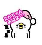 「たかちゃん」スキスキ♥♥(個別スタンプ:33)