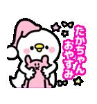 「たかちゃん」スキスキ♥♥(個別スタンプ:34)