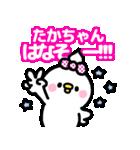 「たかちゃん」スキスキ♥♥(個別スタンプ:35)