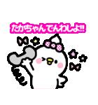 「たかちゃん」スキスキ♥♥(個別スタンプ:36)
