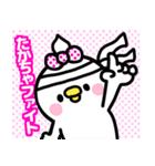 「たかちゃん」スキスキ♥♥(個別スタンプ:37)
