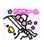 「たかちゃん」スキスキ♥♥(個別スタンプ:38)