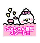 「たかちゃん」スキスキ♥♥(個別スタンプ:39)
