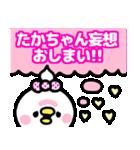 「たかちゃん」スキスキ♥♥(個別スタンプ:40)