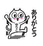 ゆりこ専用ユリコが使う用の名前スタンプ(個別スタンプ:01)