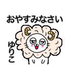 ゆりこ専用ユリコが使う用の名前スタンプ(個別スタンプ:02)