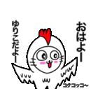 ゆりこ専用ユリコが使う用の名前スタンプ(個別スタンプ:03)