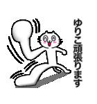 ゆりこ専用ユリコが使う用の名前スタンプ(個別スタンプ:04)