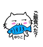 ゆりこ専用ユリコが使う用の名前スタンプ(個別スタンプ:05)