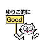 ゆりこ専用ユリコが使う用の名前スタンプ(個別スタンプ:06)