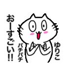 ゆりこ専用ユリコが使う用の名前スタンプ(個別スタンプ:07)
