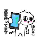 ゆりこ専用ユリコが使う用の名前スタンプ(個別スタンプ:08)