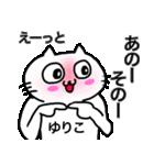 ゆりこ専用ユリコが使う用の名前スタンプ(個別スタンプ:09)
