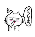 ゆりこ専用ユリコが使う用の名前スタンプ(個別スタンプ:10)