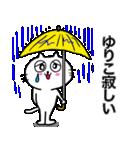 ゆりこ専用ユリコが使う用の名前スタンプ(個別スタンプ:11)