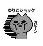 ゆりこ専用ユリコが使う用の名前スタンプ(個別スタンプ:13)