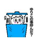 ゆりこ専用ユリコが使う用の名前スタンプ(個別スタンプ:14)