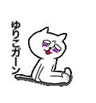 ゆりこ専用ユリコが使う用の名前スタンプ(個別スタンプ:16)