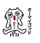 ゆりこ専用ユリコが使う用の名前スタンプ(個別スタンプ:17)