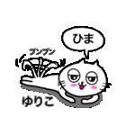 ゆりこ専用ユリコが使う用の名前スタンプ(個別スタンプ:18)