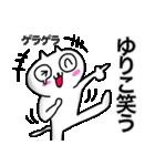 ゆりこ専用ユリコが使う用の名前スタンプ(個別スタンプ:20)
