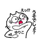 ゆりこ専用ユリコが使う用の名前スタンプ(個別スタンプ:21)