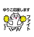 ゆりこ専用ユリコが使う用の名前スタンプ(個別スタンプ:22)