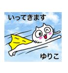 ゆりこ専用ユリコが使う用の名前スタンプ(個別スタンプ:24)