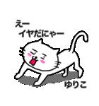 ゆりこ専用ユリコが使う用の名前スタンプ(個別スタンプ:25)