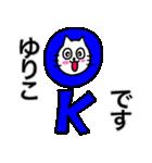 ゆりこ専用ユリコが使う用の名前スタンプ(個別スタンプ:26)