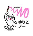 ゆりこ専用ユリコが使う用の名前スタンプ(個別スタンプ:29)