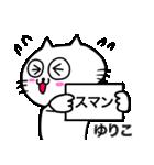 ゆりこ専用ユリコが使う用の名前スタンプ(個別スタンプ:30)