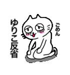 ゆりこ専用ユリコが使う用の名前スタンプ(個別スタンプ:31)