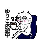ゆりこ専用ユリコが使う用の名前スタンプ(個別スタンプ:32)