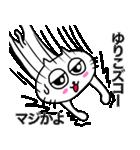 ゆりこ専用ユリコが使う用の名前スタンプ(個別スタンプ:35)