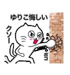 ゆりこ専用ユリコが使う用の名前スタンプ(個別スタンプ:36)