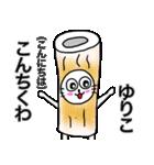 ゆりこ専用ユリコが使う用の名前スタンプ(個別スタンプ:38)