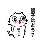 ゆりこ専用ユリコが使う用の名前スタンプ(個別スタンプ:39)