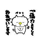 りるねこ 幹事さん(個別スタンプ:02)