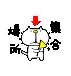 りるねこ 幹事さん(個別スタンプ:07)
