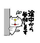 りるねこ 幹事さん(個別スタンプ:12)