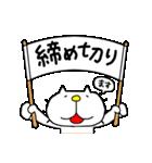 りるねこ 幹事さん(個別スタンプ:19)