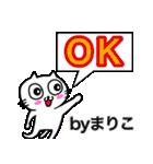 まりこ専用の名前スタンプ(個別スタンプ:01)