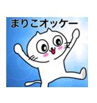 まりこ専用の名前スタンプ(個別スタンプ:02)