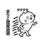 まりこ専用の名前スタンプ(個別スタンプ:09)
