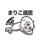 まりこ専用の名前スタンプ(個別スタンプ:36)