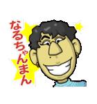 ☆天真爛漫なるちゃんまん☆(個別スタンプ:36)
