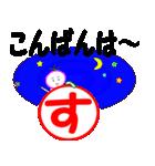 まるす 専用スタンプ(個別スタンプ:04)